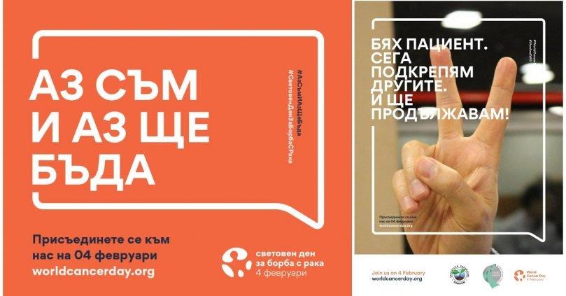 Световен ден на борба с рака 2019