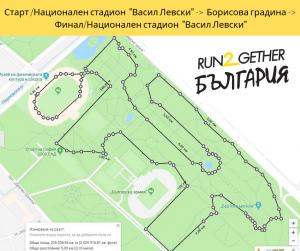 Run2gether 2019 маршрут