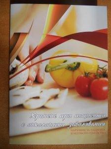 Хранене при пациенти с онкологични заболявания