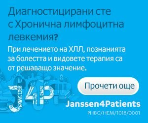 ХЛЛ | Janssen4Patients