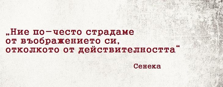 Сенека цитат
