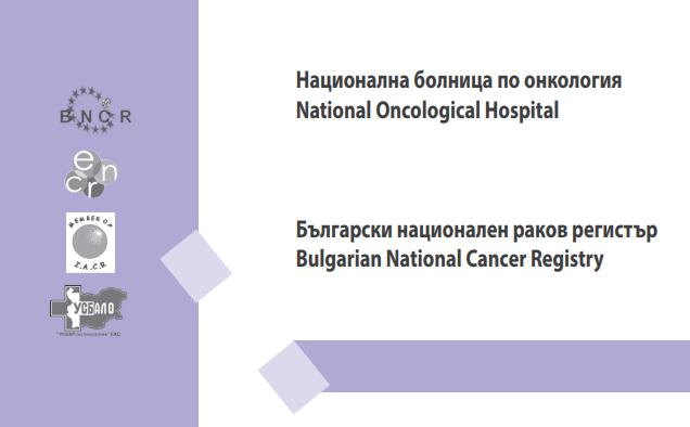 Национален Раков Регистър