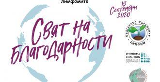 Световен ден на лимфом