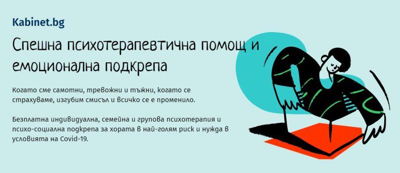 kabinet.bg
