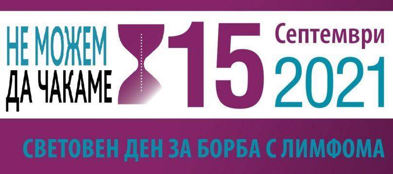Световен ден лимфом - 15.09.2021